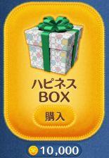ハピネスBOX