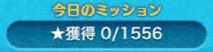 今日のミッション☆獲得